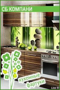 Кухонные художественные фартуки