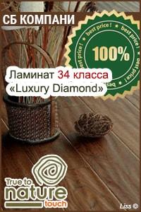 Ламинат «Luxury Diamond»