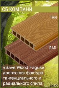 Террасная доска из ДПК с фактурой дерева