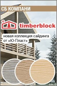 Сайдинг «Timberblock» от «Ю-Пласт»